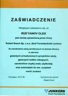 сертификат Рудьянова