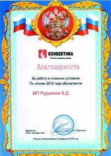 Благодарность за работу Рудьянову