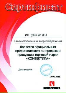 сертификат о сотрудничестве с конвектикой
