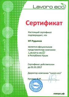 Сертификат Lavaro Eco