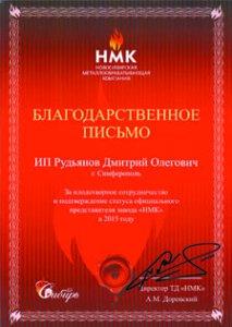 Благодарное письмо Рудьянову