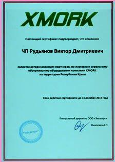 Сертификат качества Xmork