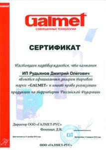 Сертификат качества Gamlet