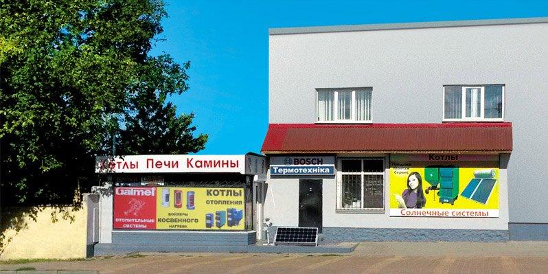 Салон отопления и энергосбережения Рудьяновых
