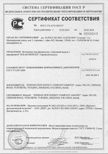 Сертефикат качества продукции Термет